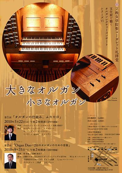 立教女学院オルガンレクチャーコンサート 「大きなオルガン 小さなオルガン」