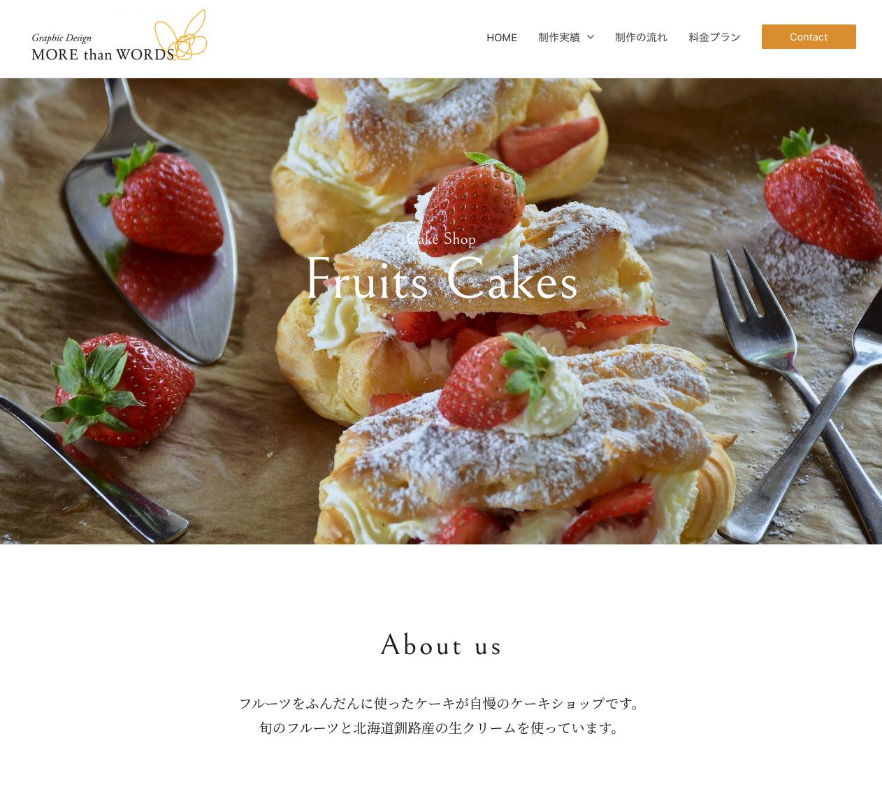 参考サイト(ケーキ屋)