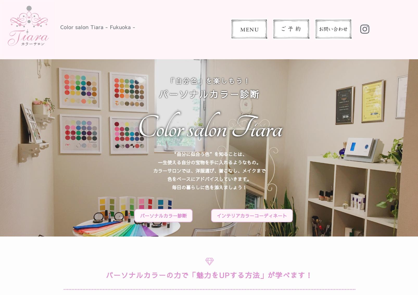 カラーサロンホームページ